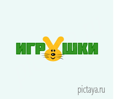 Логотип Детский магазин Игрушки ...: pictaya.ru/logotype/detskii-magazin-igrushki